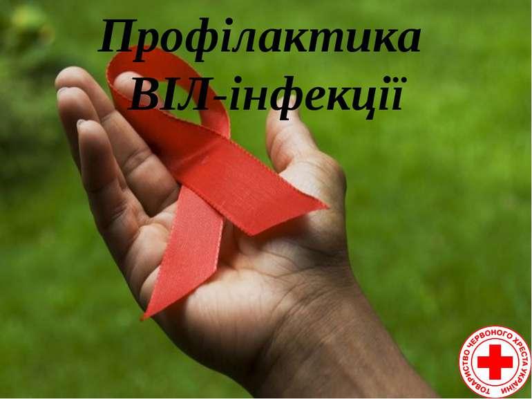 Профілактика ВІЛ-інфекції