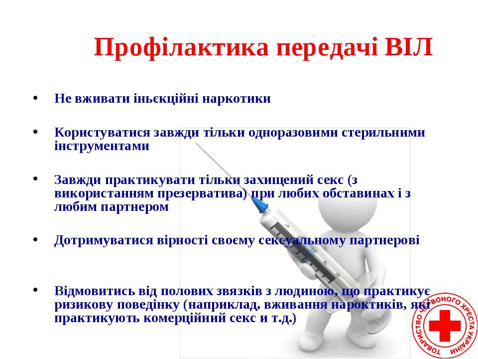 Профілактика передачі ВІЛ Не вживати іньєкційні наркотики Користуватися завжд...