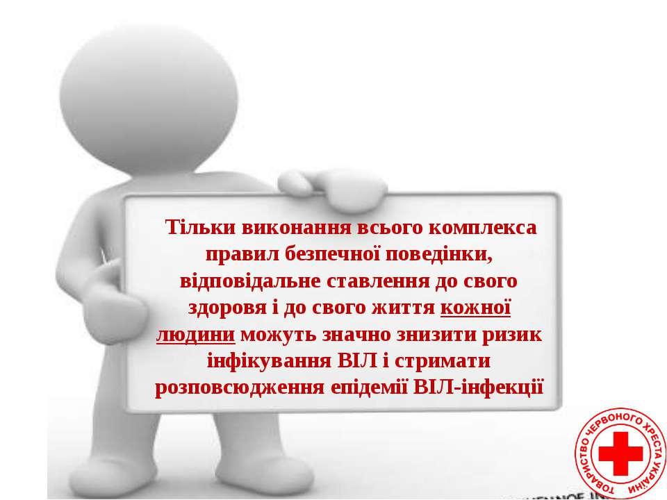 Тільки виконання всього комплекса правил безпечної поведінки, відповідальне с...