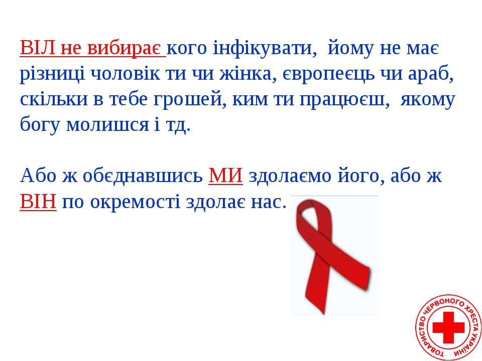 ВІЛ не вибирає кого інфікувати, йому не має різниці чоловік ти чи жінка, євро...