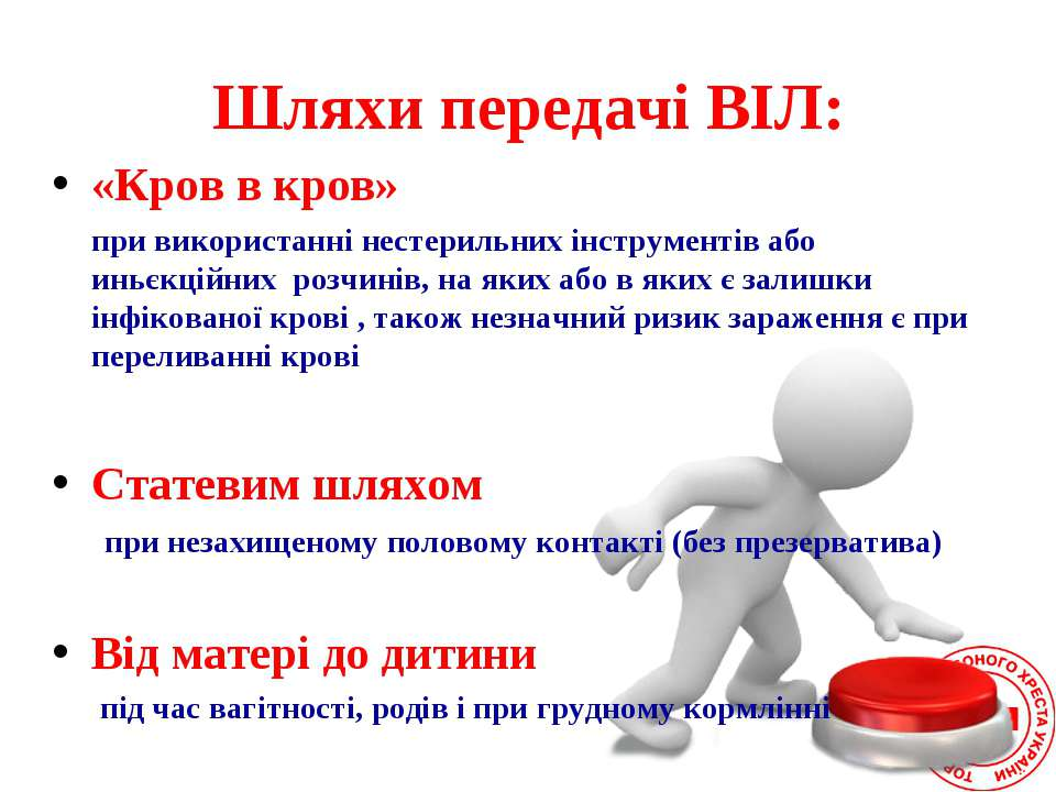 Шляхи передачі ВІЛ: «Кров в кров» при використанні нестерильних інструментів ...