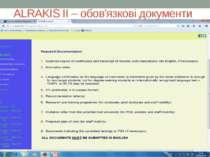 ALRAKIS II – обов'язкові документи