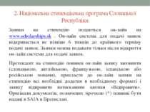 2. Національна стипендіальна програма Словацької Республіки Заявки на стипенд...