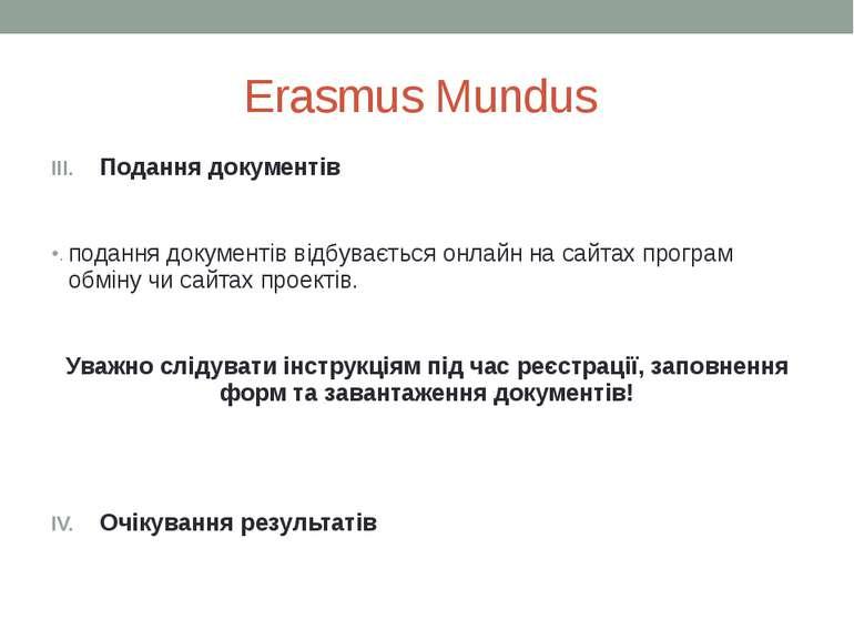 Erasmus Mundus Подання документів подання документів відбувається онлайн на с...
