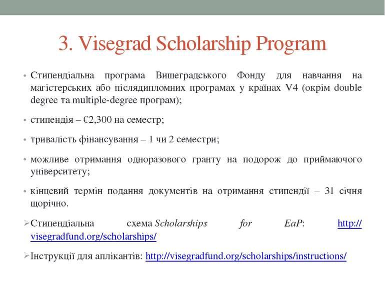 3. Visegrad Scholarship Program Стипендіальна програма Вишеградського Фонду д...
