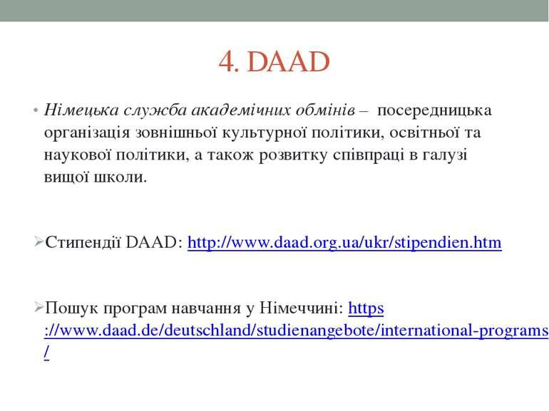 4. DAAD Німецька служба академічних обмінів – посередницька організація зовні...