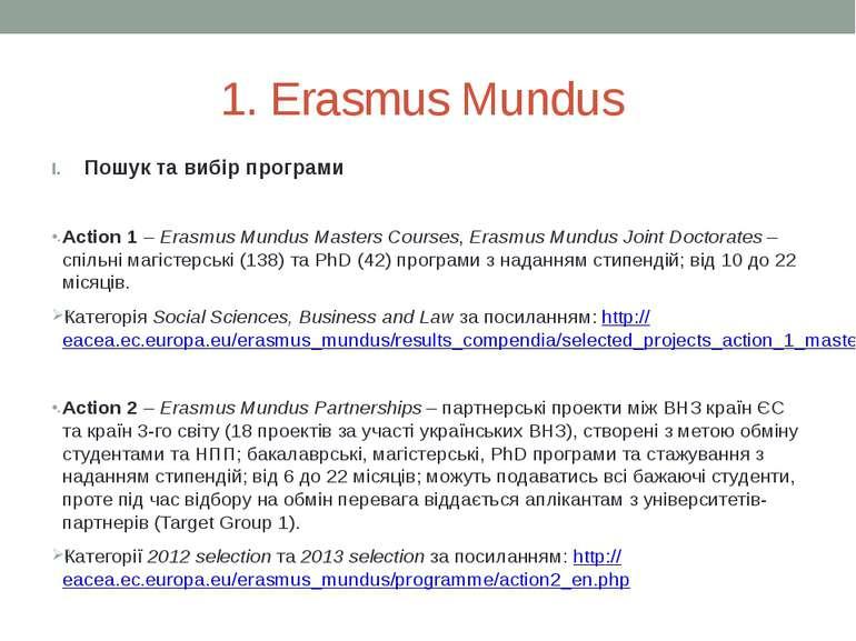 1. Erasmus Mundus Пошук та вибір програми Action 1 – Erasmus Mundus Masters C...