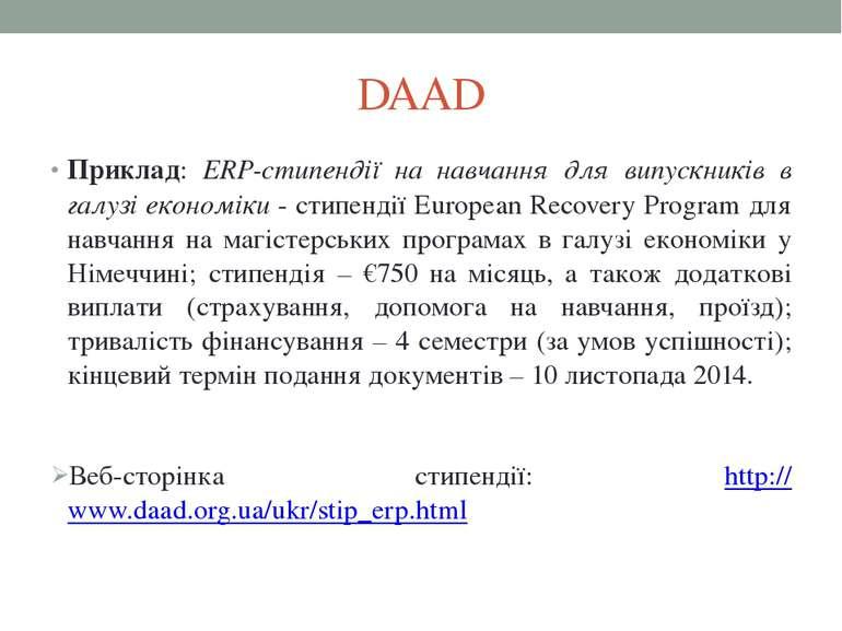 DAAD Приклад: ERP-стипендії на навчання для випускників в галузі економіки - ...