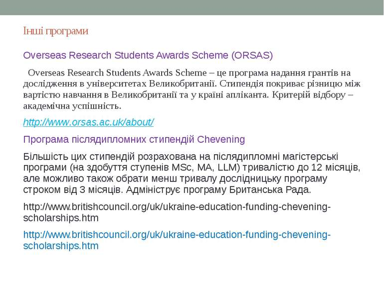 Інші програми Overseas Research Students Awards Scheme (ORSAS) Overseas Resea...
