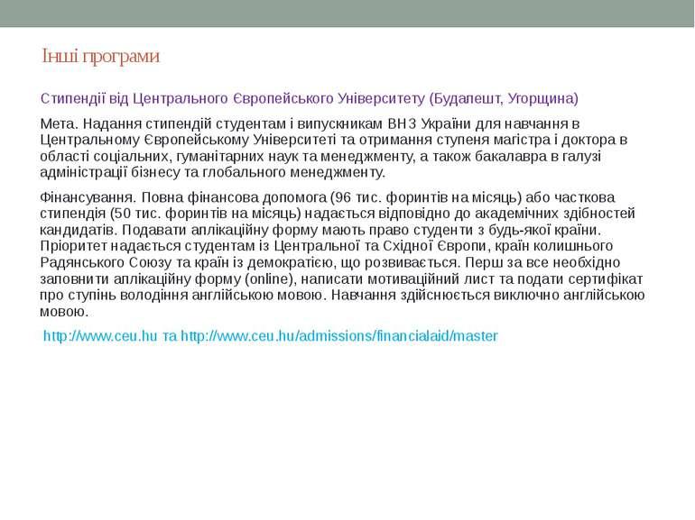 Інші програми Стипендії від Центрального Європейського Університету (Будапешт...