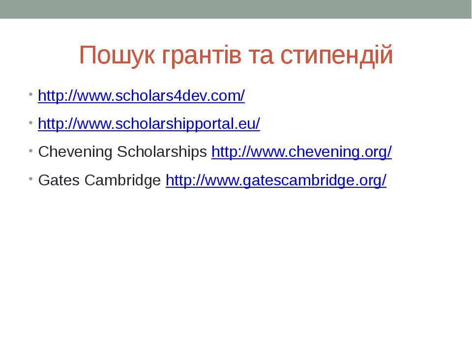 Пошук грантів та стипендій http://www.scholars4dev.com/ http://www.scholarshi...