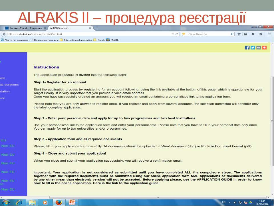 ALRAKIS II – процедура реєстрації