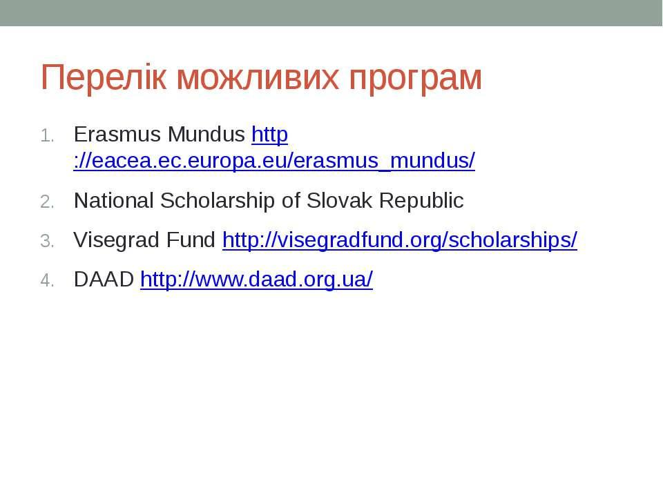 Перелік можливих програм Erasmus Mundus http://eacea.ec.europa.eu/erasmus_mun...