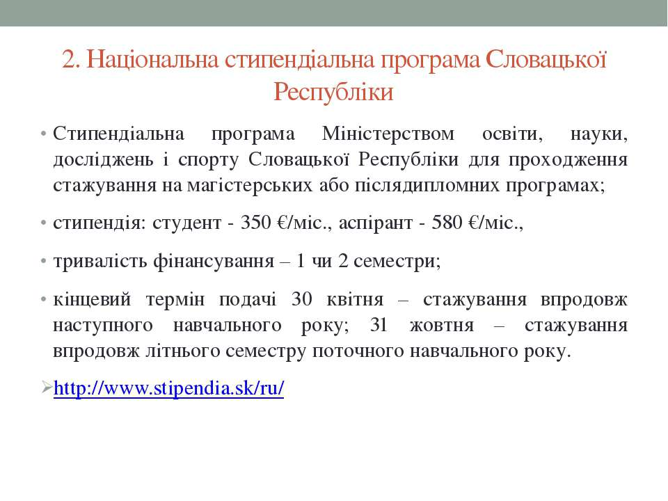 2. Національна стипендіальна програма Словацької Республіки Стипендіальна про...