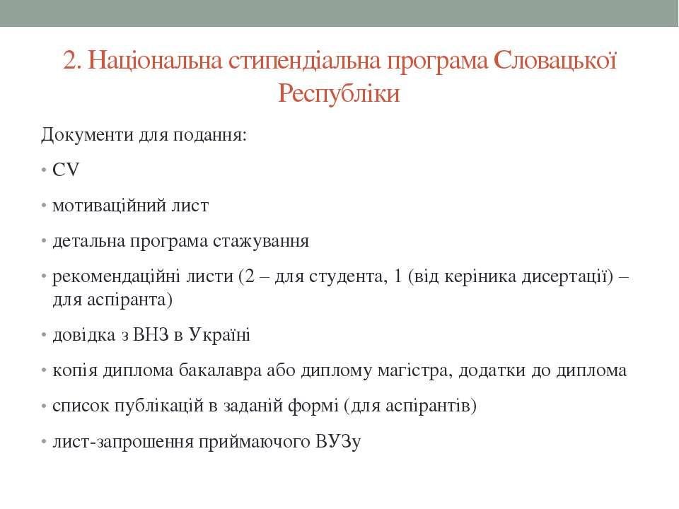 2. Національна стипендіальна програма Словацької Республіки Документи для под...