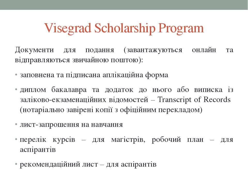 Visegrad Scholarship Program Документи для подання (завантажуються онлайн та ...