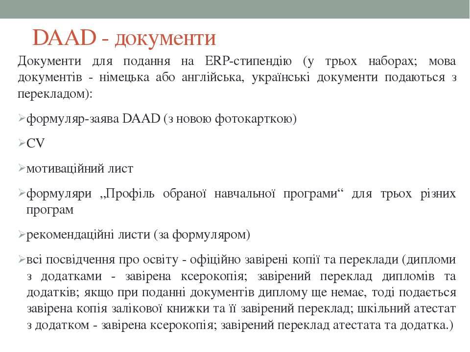 DAAD - документи Документи для подання на ERP-стипендію (у трьох наборах; мов...