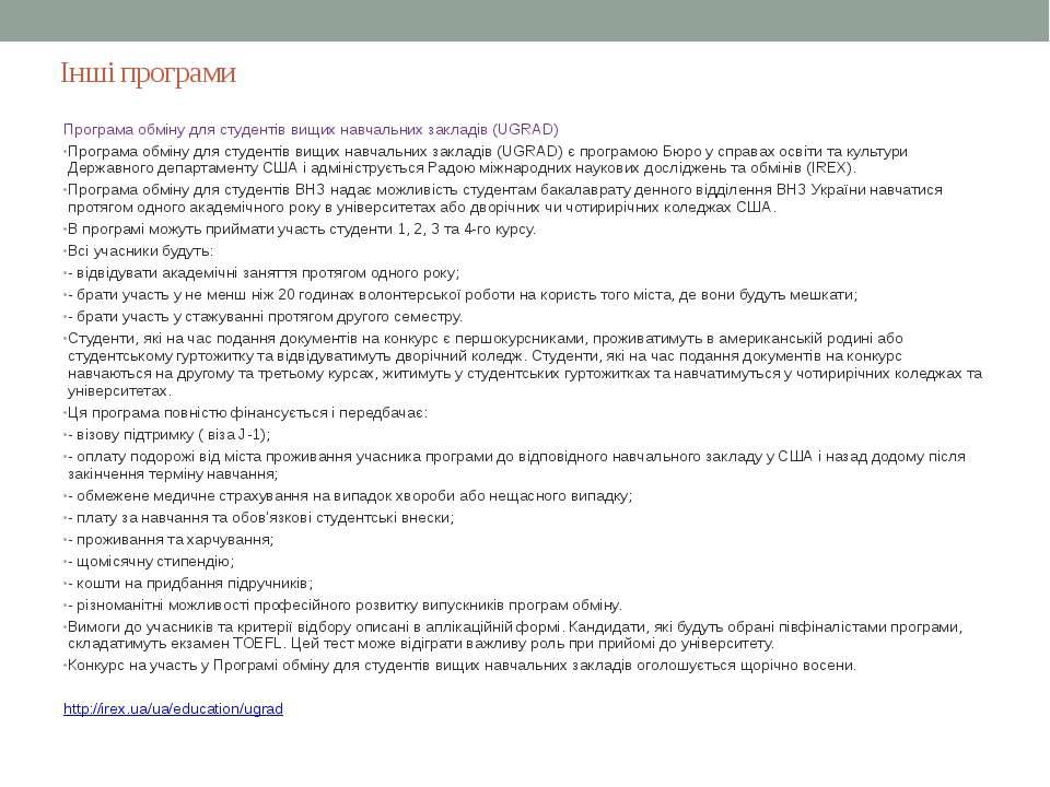 Інші програми Програма обміну для студентів вищих навчальних закладів (UGRAD)...