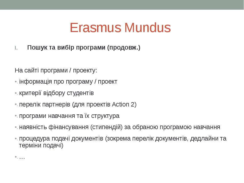 Erasmus Mundus Пошук та вибір програми (продовж.) На сайті програми / проекту...