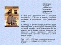 В Заблудові Федоров змінює своє московське прізвище на Федорович. З 1670 року...