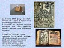 15 лютого 1574 року «Апостол» побачив світ - перша в Україні точно датована д...