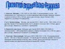 1. Апостол. Москва, ( 17/IV 1563 по 1/III 1564), 6 ненумерованих листів + 262...