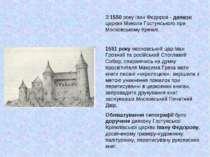 З 1550 року Іван Федоров - диякон церкви Миколи Гостунського при Московському...