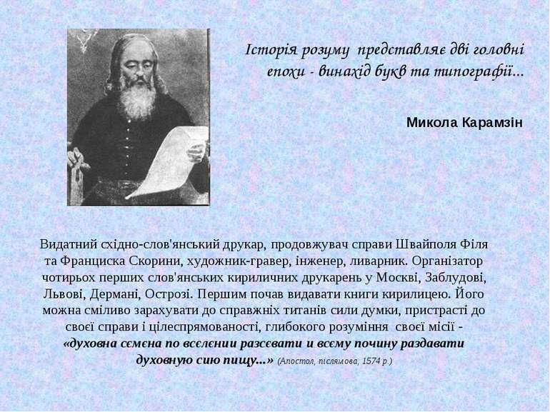 Історія розуму представляє дві головні епохи - винахід букв та типографії... ...