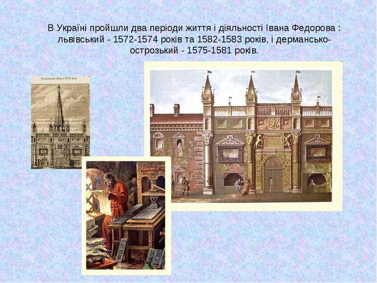 В Україні пройшли два періоди життя і діяльності Івана Федорова : львівський ...