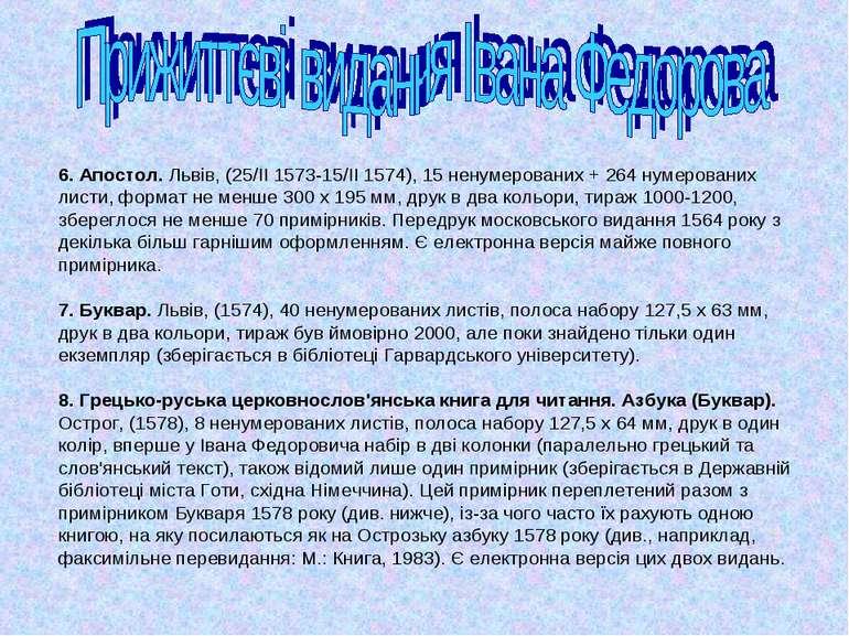 6. Апостол. Львів, (25/II 1573-15/II 1574), 15 ненумерованих + 264 нумеровани...
