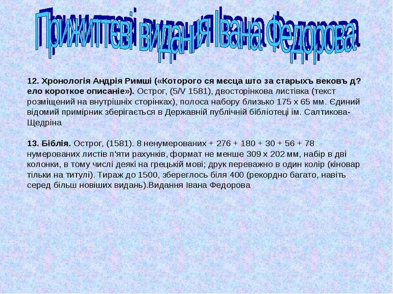 12. Хронологія Андрія Римші («Которого ся мєсца што за старыхъ вековъ д?ело к...