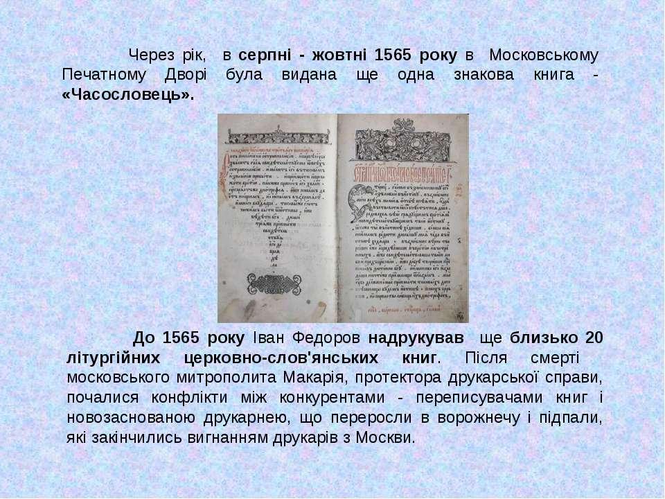 Через рік, в серпні - жовтні 1565 року в Московському Печатному Дворі була ви...