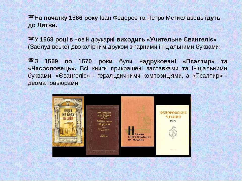 На початку 1566 року Іван Федоров та Петро Мстиславець їдуть до Литви. У 1568...