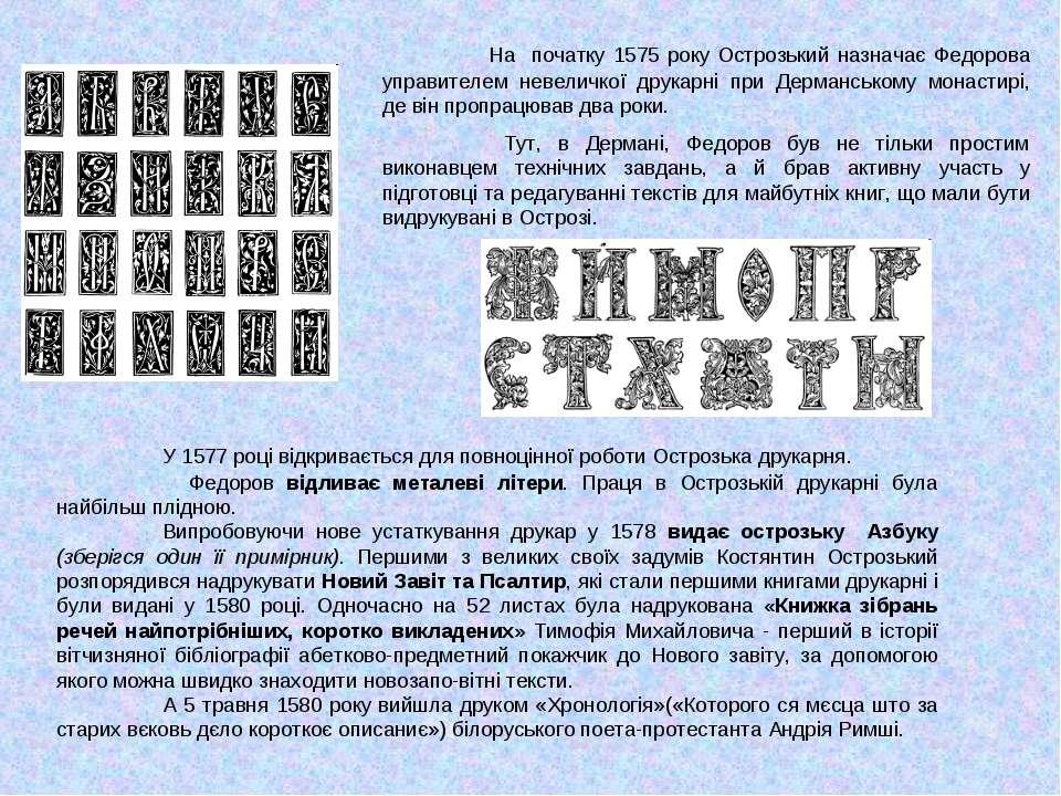 На початку 1575 року Острозький назначає Федорова управителем невеличкої друк...