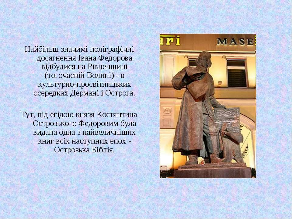 Найбільш значимі поліграфічні досягнення Івана Федорова відбулися на Рівненщи...