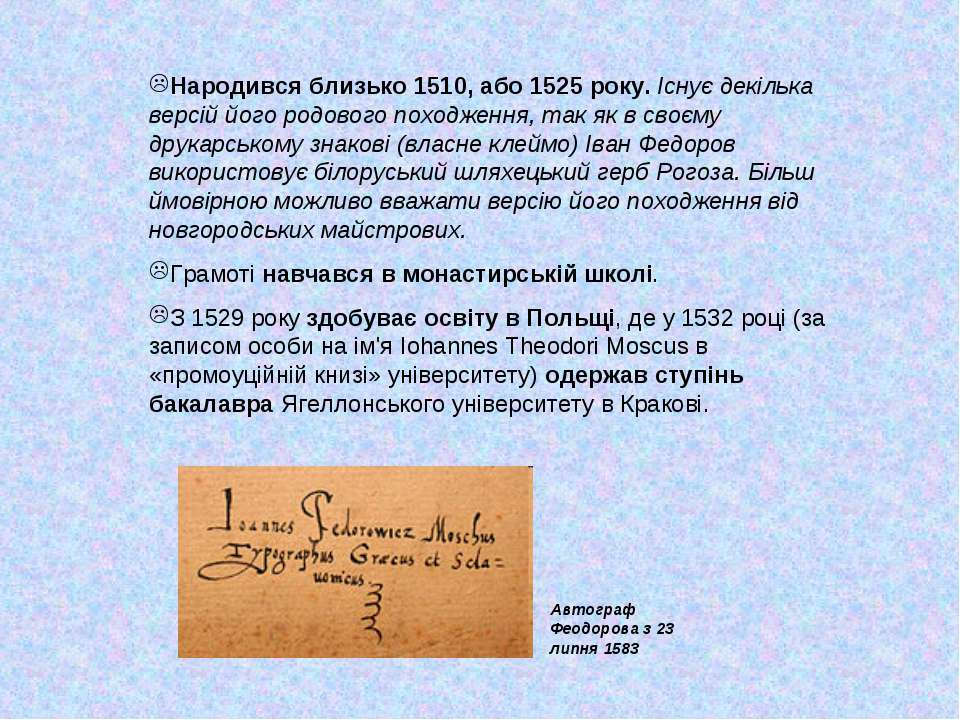 Народився близько 1510, або 1525 року. Існує декілька версій його родового по...