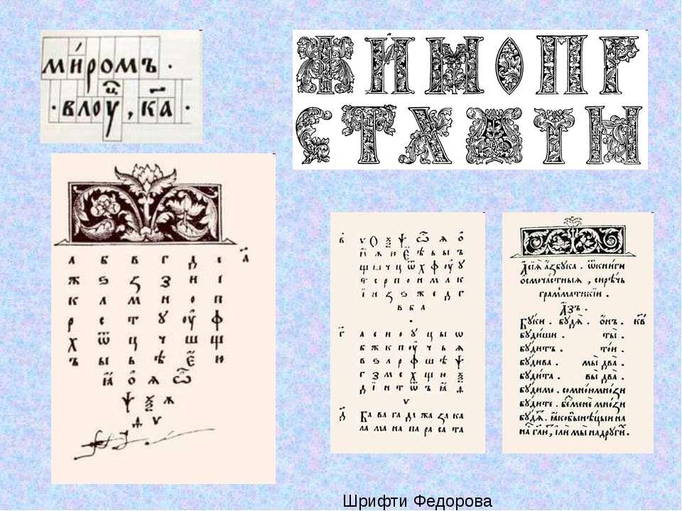 Шрифти Федорова