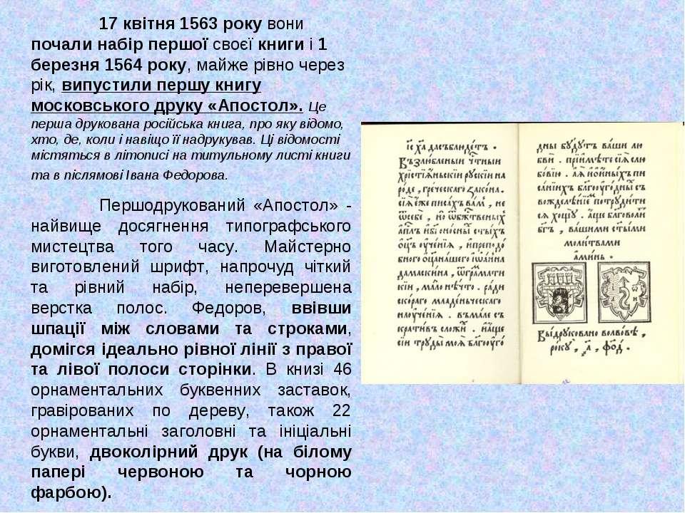 17 квітня 1563 року вони почали набір першої своєї книги і 1 березня 1564 рок...