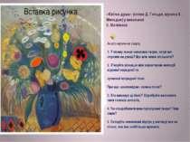 «Квітка-душа» (слова Д. Гольде, музика К. Меладзе) у виконанні II. Матвієнко ...