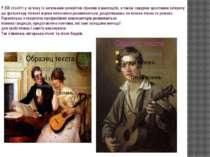 У XIX столітті у зв'язку із загальним розквітом ліризму в мистецтві, а також ...