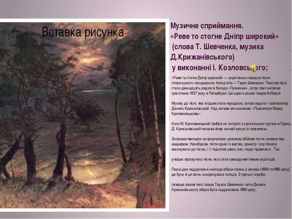 Музичне сприймання. «Реве то стогне Дніпр широкий» (слова Т. Шевченка, музика...
