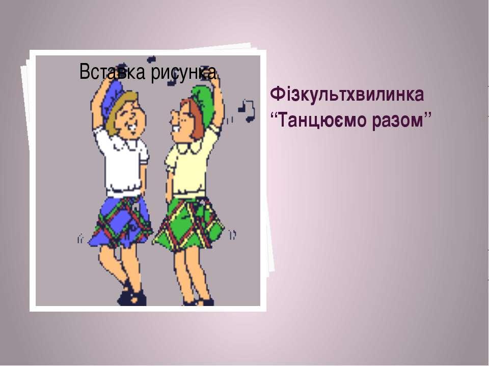 """Фізкультхвилинка """"Танцюємо разом"""""""
