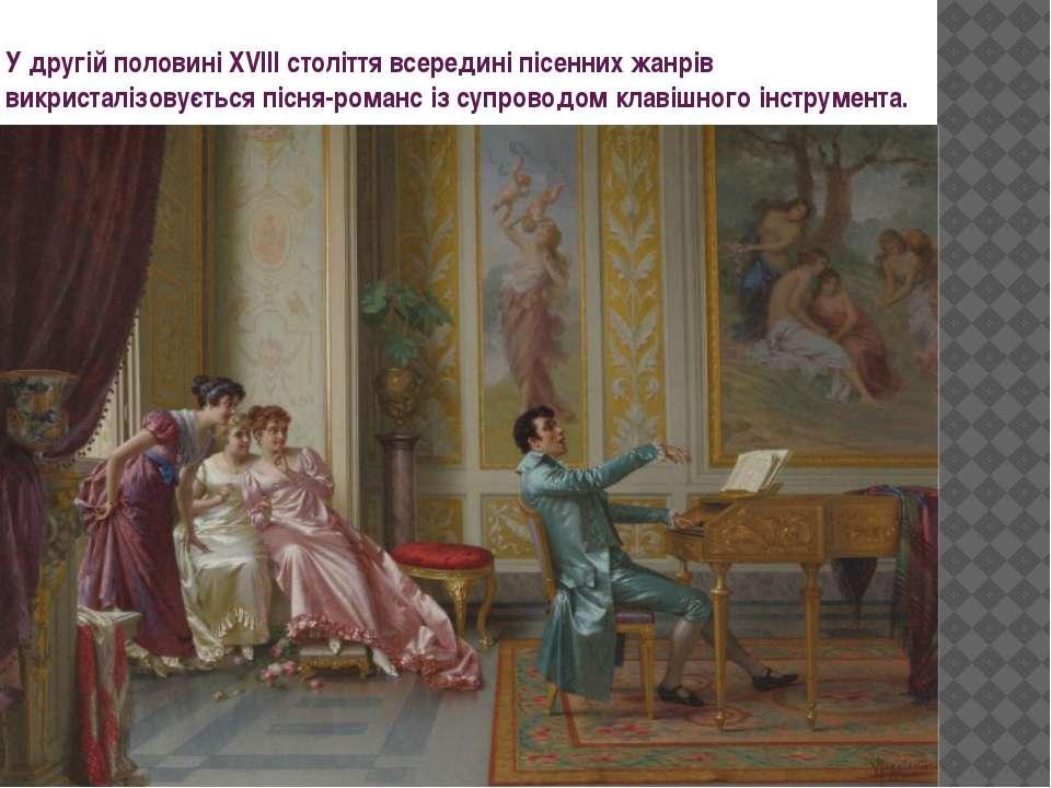 У другій половині XVIII століття всередині пісенних жанрів викристалізовуєтьс...