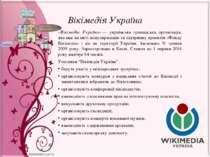 Студентка 21 пв групи ктгг П'ятак Віта 29.09.14. Презентацію виконала: