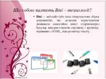 Ознаки Вікі - технологій Можливість багаторазово правити текст за допомогою с...