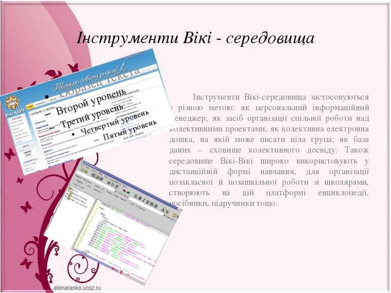 Вікімедія Україна «Вікімедіа Україна»— українська громадська організація, як...