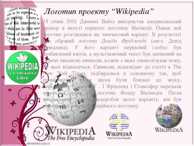 Інструменти Вікі - середовища Інструменти Вікі-середовища застосовуються з рі...