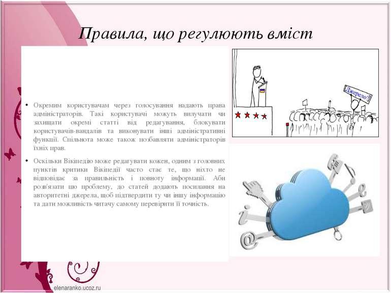 Вікі Освіта Вікі Освіта – мережеве об'єднання учасників навчально-виховного п...