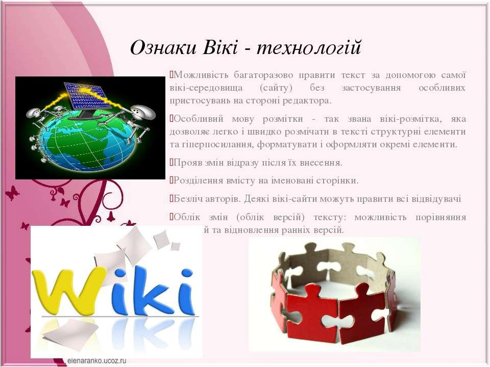 Недоліки Вікі - технологій 1.Дублювання інформації.. 2. Неможливість структур...