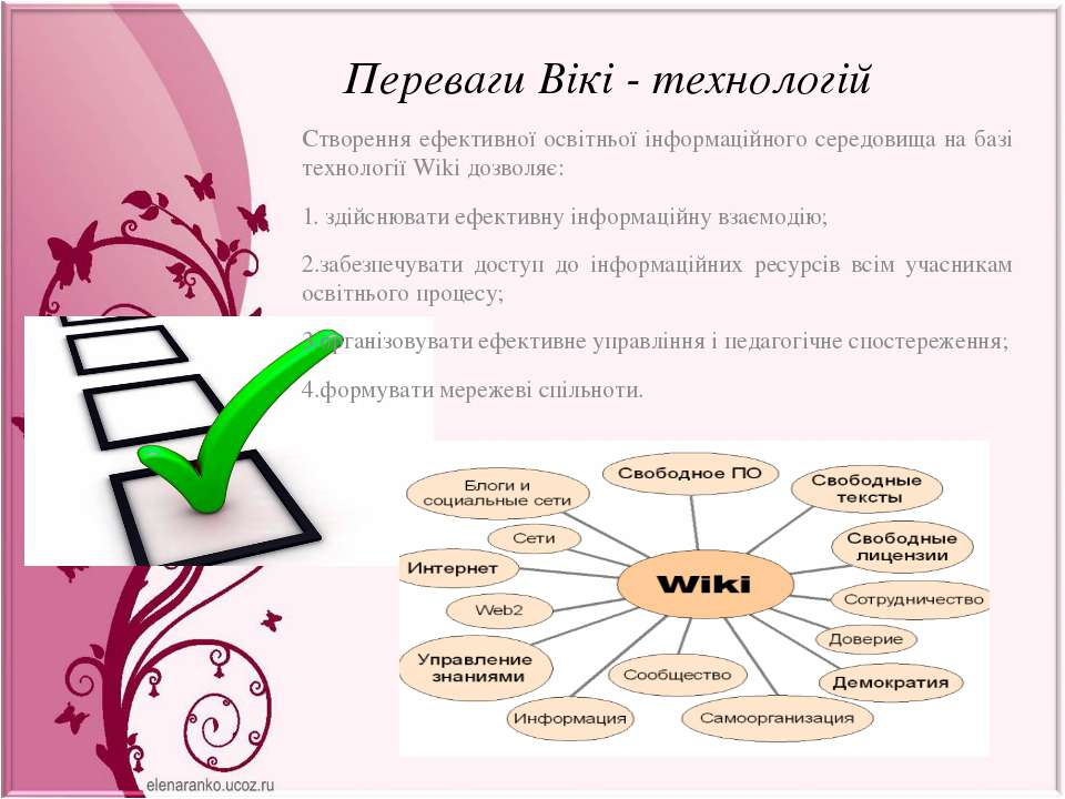 Розвиток вікі - сайтів Наприкінці 20 століття, вікі-сайти все більше визнають...